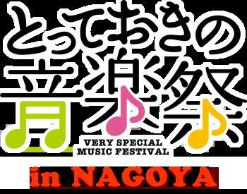 とっておきの音楽祭in名古屋【2021年】